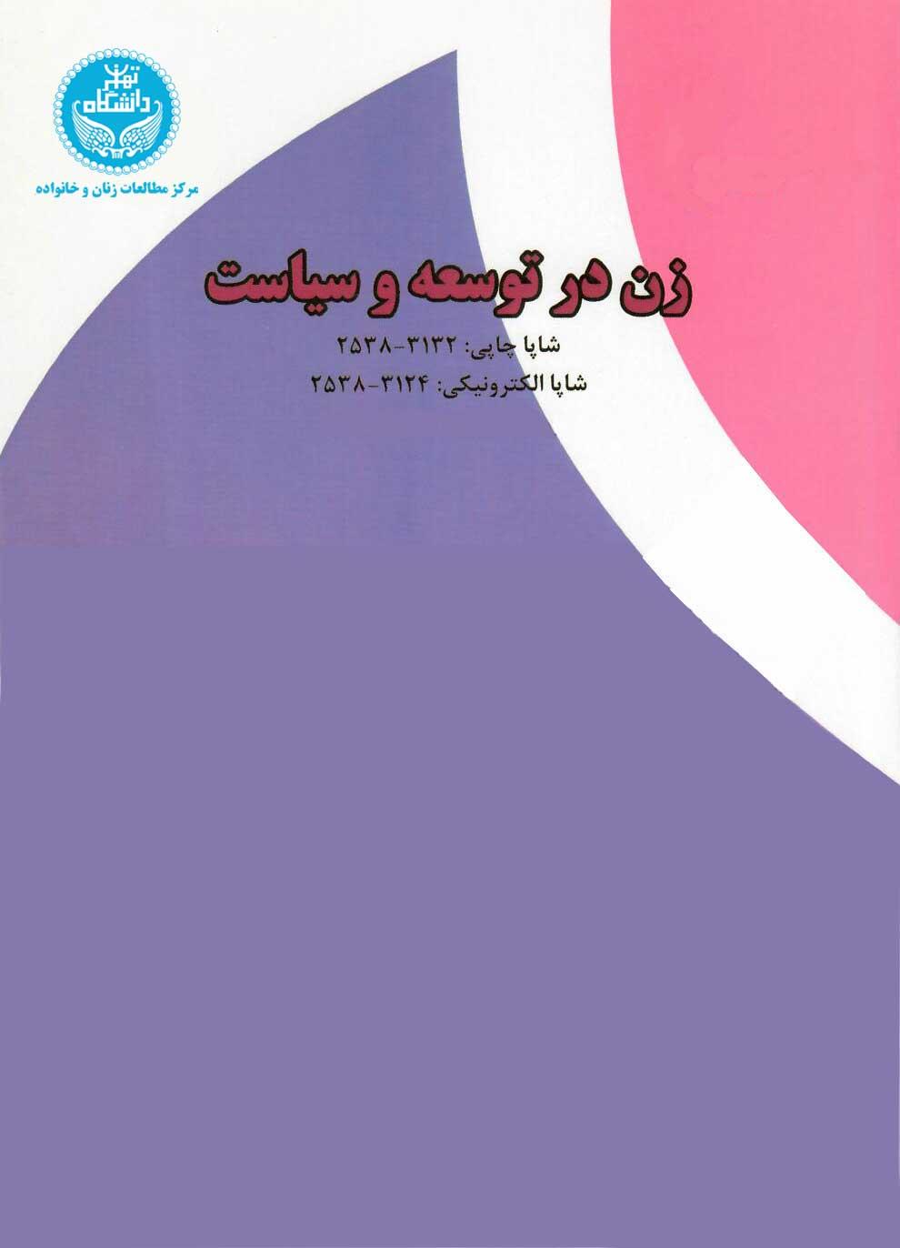 زن در توسعه و سیاست